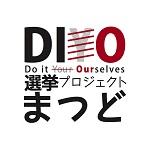 DIO選挙プロジェクトまつど